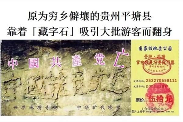 峨眉山高人透露貴州「藏字石」真實來歷