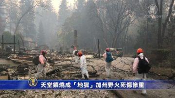 天堂鎮燒成「地獄」加州野火死傷慘重