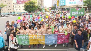 WeCare遊行8萬人上街 陳其邁陳菊合體