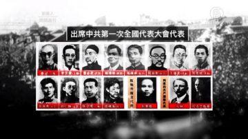 【百年紅禍】中共一大代表十三人 七人離黨