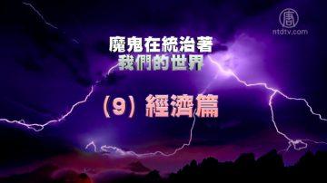 【禁聞】《魔鬼在統治著我們的世界》系列報導 (9):經濟篇
