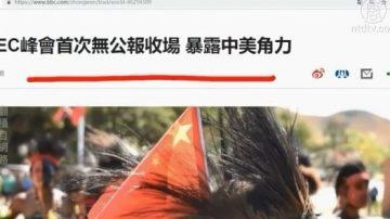 【今日點擊】APEC無公報收場 川普彭斯唱紅黑臉