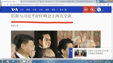 【今日點擊】劉鶴訪美生變 G20是習最後機會?