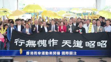 【禁闻】香港雨伞运动案开审 国际关注