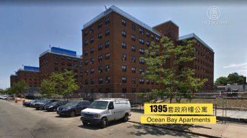 紐約市府斥資百億 修繕政府樓六萬多套公寓