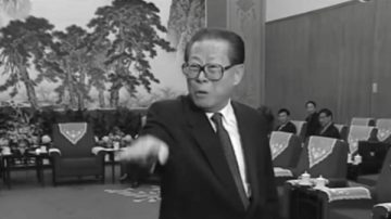 江澤民中南海醜態視頻熱傳 曾因此遭港媒「群毆」(視頻)