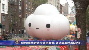 紐約感恩節遊行週四登場 各式氣球先睹為快