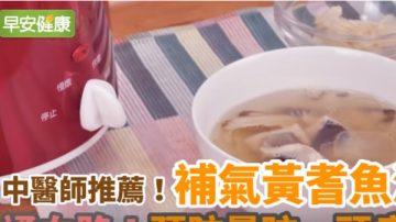 中医师:黄耆鱼汤防晕眩、头痛(视频)