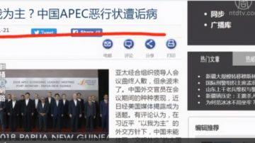 【今日點擊】以我為主?中國APEC惡行狀遭垢病