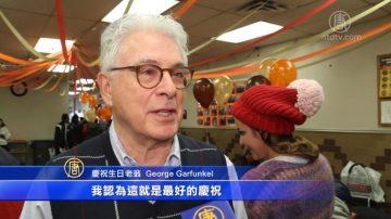 橘色星期五 紐約八旬老翁攜全家做義工慶生