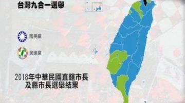 【新聞看點】台灣大選中共空歡喜 民主選舉是打擊中共