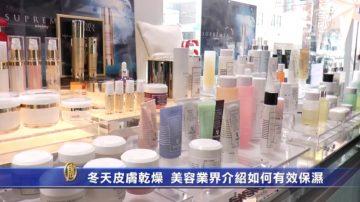 冬天皮膚乾燥  美容業界介紹如何有效保濕