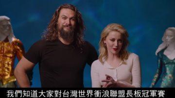 《水行侠》男女主角问候台湾冲浪手与粉丝(视频)