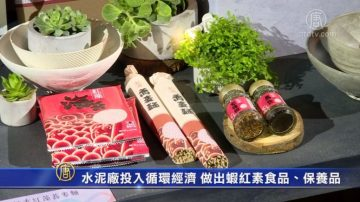 水泥廠投入循環經濟 做出蝦紅素食品、保養品