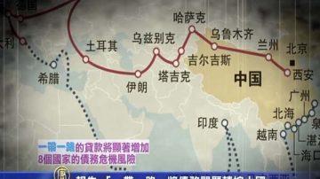 """ChinaUncensored(中国解密):中共投资一兆美元支持""""一带一路""""你怎么看?"""