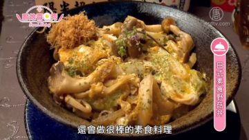 厨娘香Q秀:和风豆腐汉堡排-日式素食野菇丼