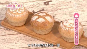 厨娘香Q秀:招财进宝宝-芋泥甜酒酿蜂蜜面包