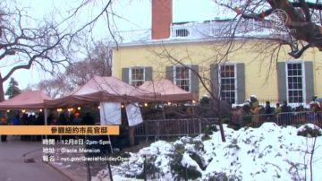 覽豪宅觀歷史 紐約市長官邸開放免費參觀