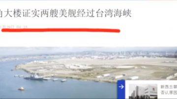【今日點擊】五角大樓證實兩艘美艦經過台灣海峽