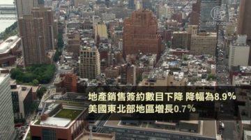美國10月待售房屋銷售 創四年新低