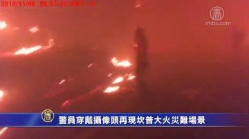 警员穿戴摄像头再现坎普大火灾难场景