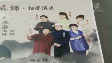 """洛城上演相声""""吾爱吴师""""11种方言呈现"""