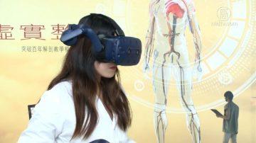 北醫大攜手HTC  VR呈現新世代解剖教學