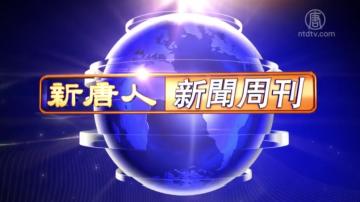 【新闻周刊】第657期(2018/12/09)