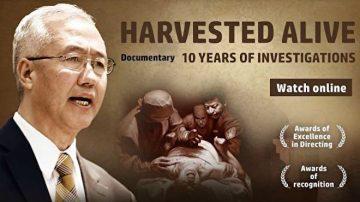 「活摘十年調查」日本首映 議員:人權無國界