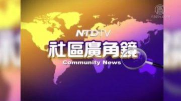 【社区广角镜】第560期(2018/12/29)