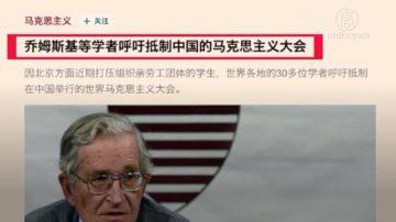 【禁聞】德總統忠告中國:馬克思主義帶來浩劫