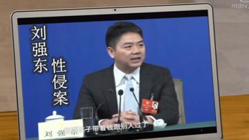 刘强东被罕见降职 性侵丑闻遭史玉柱嘲讽