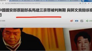 【今日点击】中共国安部原副部长马建被判无期