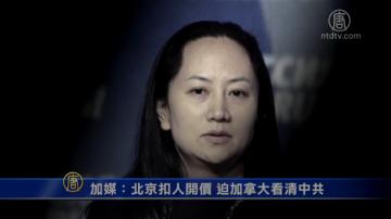 【禁闻】加媒:北京扣人开价 迫加拿大看清中共