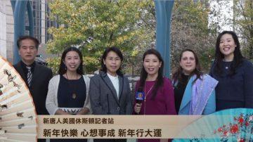 新唐人休斯頓記者站向觀眾祝賀新年