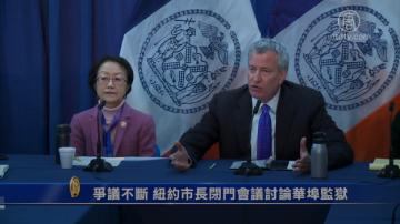 爭議不斷 紐約市長閉門會議討論華埠監獄