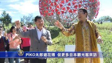 PIKO太郎遊台中花博 促更多日本觀光客來訪