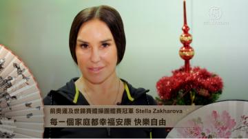 乌克兰奥林匹克世界锦标赛体操团体比赛金牌得主Stella Zakharova拜年