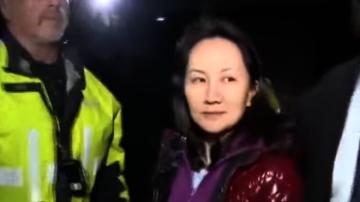 【今日點擊】孟晚舟被捕後 華為在全球遭遇挫折