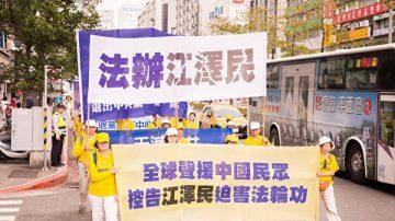【禁聞】國際人權日 逾300萬人要求法辦江澤民