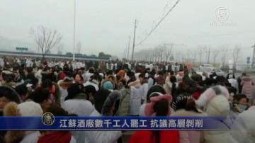江蘇酒廠數千工人罷工 抗議高層剝削