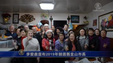 李愛晨宣布2019年競選舊金山市長
