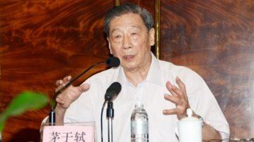 【禁聞】茅于軾:中國知識分子盼退黨
