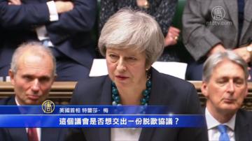 難闖英國議會 首相推遲表決「脫歐草案」