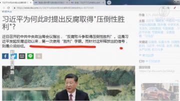 【今日點擊】宣示權力鞏固?習近平稱反腐獲「壓倒性勝利」