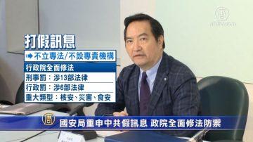國安局重申中共假訊息 政院全面修法防禦