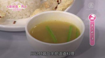 厨娘香Q秀:黄金鸡肉汤
