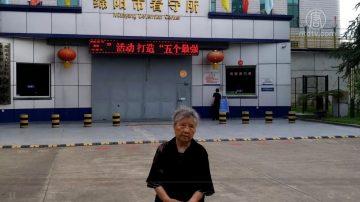 黃琦八旬老母進京被截訪 至今下落不明