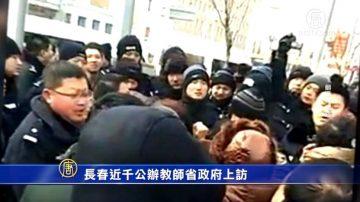 长春近千公办教师省政府上访