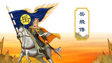 千古神將岳飛傳(15)